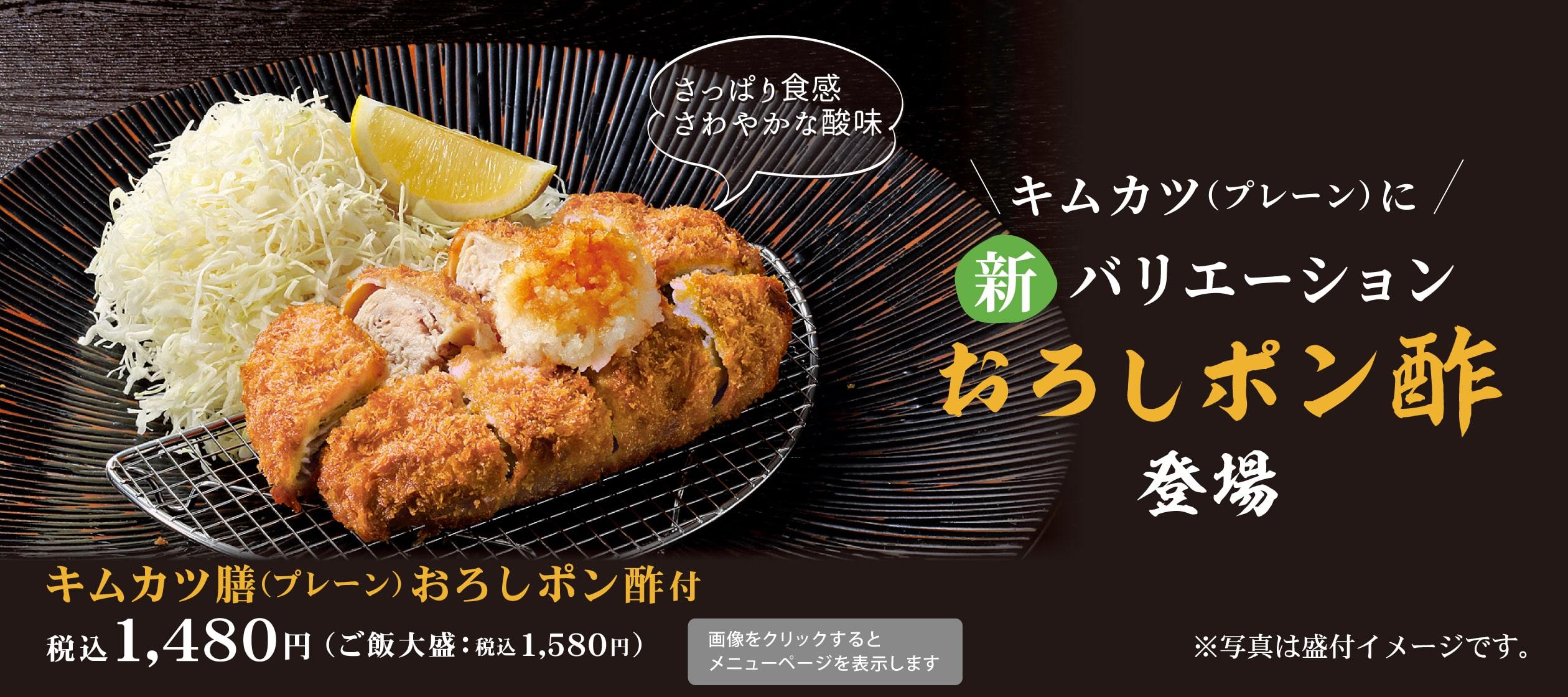 キムカツ膳(プレーン)おろしポン酢付 新登場!